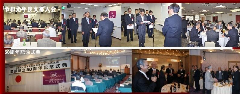 日本電気技術者協会関西支部